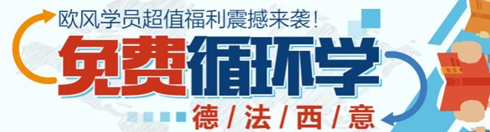 南京欧风小语种培训中心-优惠信息