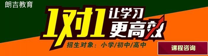 南京朗吉教育-优惠信息