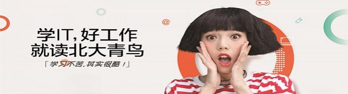 长沙北大青鸟新途学校-优惠信息