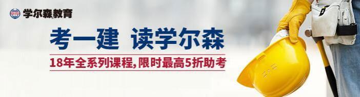 上海学尔森教育-优惠信息