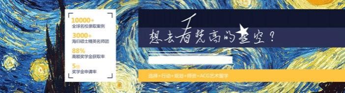 北京ACG国际艺术教育-优惠信息