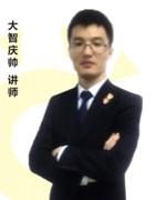 青岛大智教育-庆帅讲师