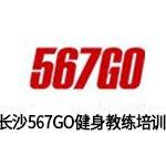 长沙567GO健身教练培训