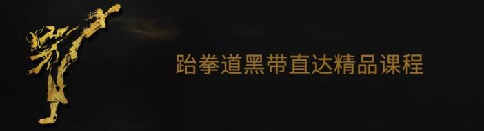 厦门龙武跆拳道馆-优惠信息