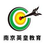 南京英皇教育