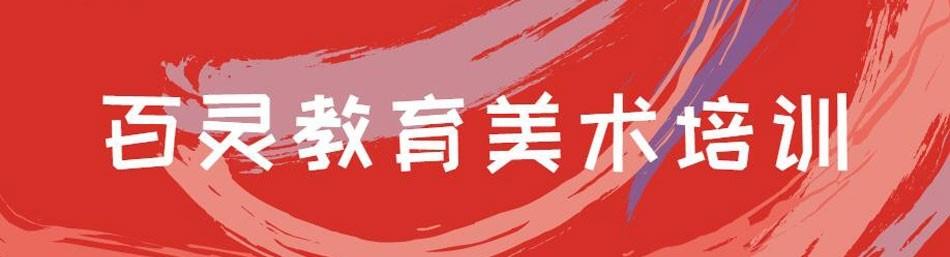 宁波百灵教育-优惠信息