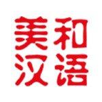 上海美和汉语