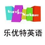 北京乐优特国际英语