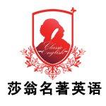 上海莎翁名著英语