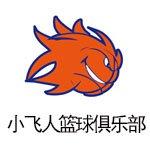 武汉小飞人篮球俱乐部