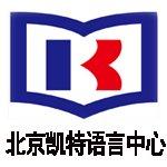 北京凯特语言中心