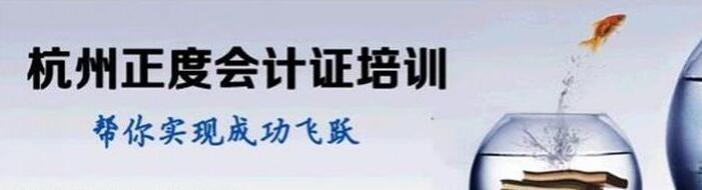 杭州正度教育-优惠信息