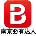 南京必有达人外语培训中心