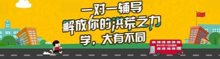 广州学大教育-优惠信息
