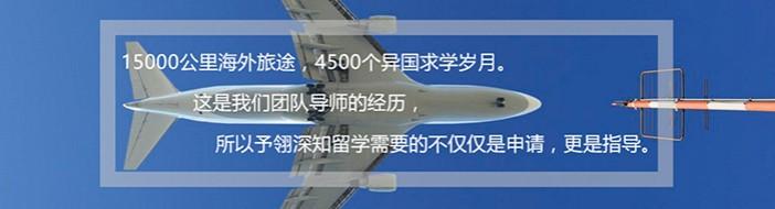 深圳予翎教育-优惠信息