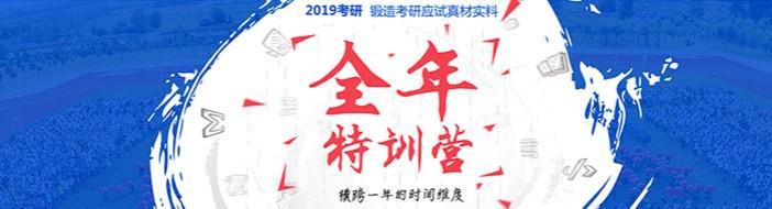 上海万学海文考研-优惠信息