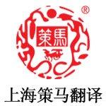 上海策马翻译