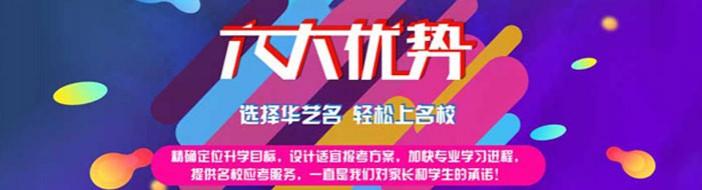 北京华艺名教育-优惠信息