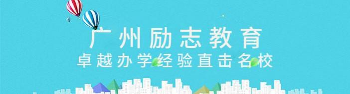 广州励志教育-优惠信息
