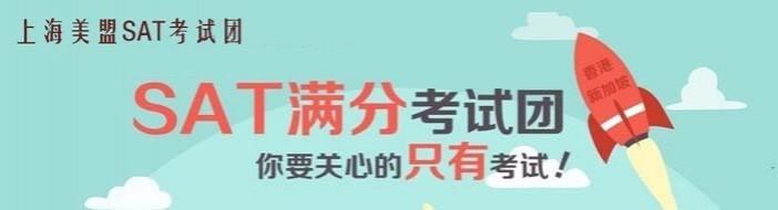 上海美盟国际教育-优惠信息