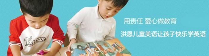 天津洪恩儿童美语-优惠信息