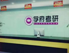 南京学府考研照片
