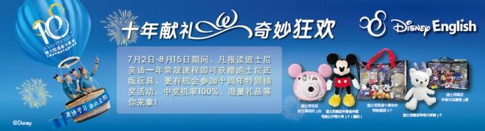 上海迪士尼少儿英语-优惠信息