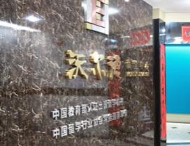 深圳沃尔德留学中心照片
