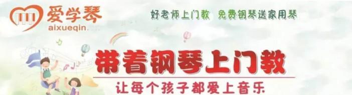 北京爱学琴-优惠信息