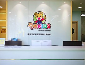 南京巧虎KIDS早教中心照片