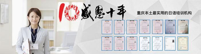 重庆松山日语-优惠信息