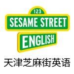 天津芝麻街英语