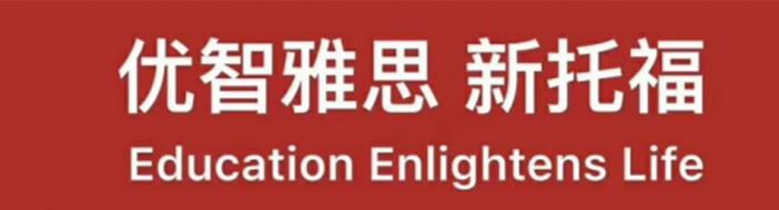 大连优智外语培训学校-优惠信息