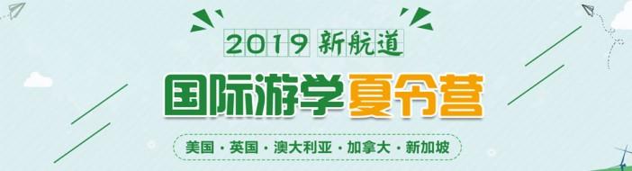 上海新航道学校-优惠信息