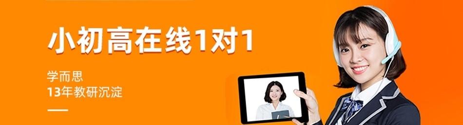 深圳学而思网校一对一-优惠信息