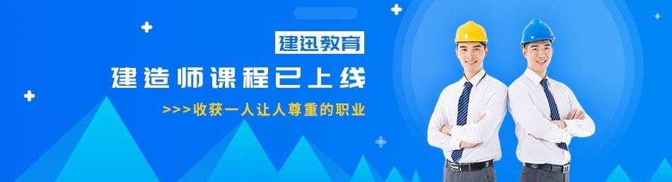 郑州建迅教育-优惠信息