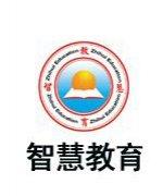 上海智慧教育-张老师