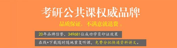 北京文登考研-优惠信息
