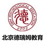 北京德瑞姆心理教育