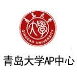 青岛大学AP中心