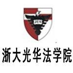 浙江大学光华法学院