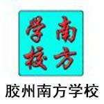 青岛胶州南方学校