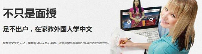 上海儒森汉语-优惠信息