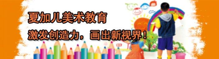 上海夏加儿美术教育-优惠信息