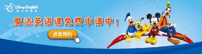 杭州迪士尼英语-优惠信息