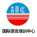 广州国际言语培训中央