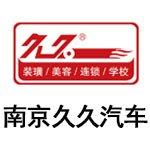南京久久汽车装潢培训学校