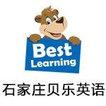 石家庄贝乐学科英语