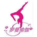 广州罗曼瑜伽