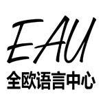 南京EAU全欧语言中心